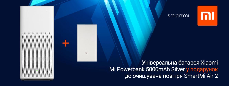 Універсальна батарея Xiaomi Mi Powerbank 5000 mAh Silver в подарунок