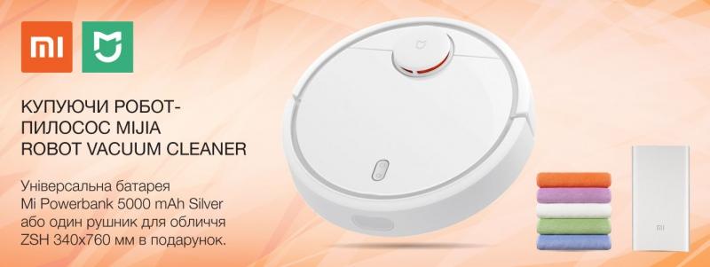 Подарунок на вибір до робота-пилососа Mijia Robot Vacuum Cleaner