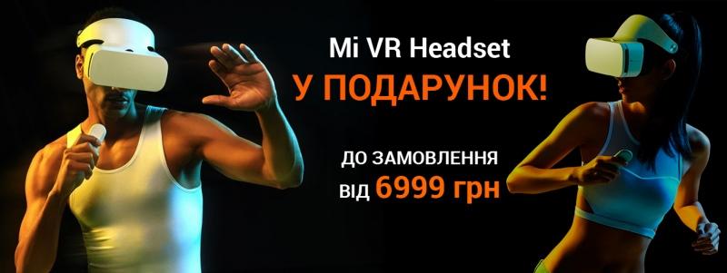 Mi VR Headset у подарунок!