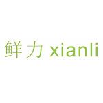 Xianli