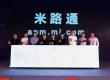 Xiaomi та Jinshan Cloud (Kingsoft) вирішили створити надшвидкий роутер?