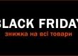 Розпродаж Чорна П'ятниця в магазині Mi.ua