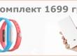 Акція: Браслет Mi Band Pulse і зовнішній акумулятор  Мі Power Bank на 20000 мАг — 1699 грн