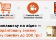 Знімай розпакування на відео - отримай гарантовану знижку на наступну покупку до 100 грн
