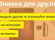 Акція від Xiaomi: приведіть друга та отримайте знижки на ваші замовлення