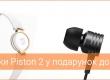 Акція: до браслету AMAZFIT в подарунок легендарні навушники Piston 2