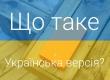 """""""Українська версія"""" гаджета Xiaomi - що це таке?"""
