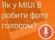 Як за допомогою голосу зробити фотографії в MIUI 8