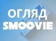 Монопод Smoovie - знайомство з кишеньковим стедікам