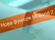 Нова функція Mi Band 2 – змінюйте екрани жестами