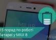 Прості поради, які допоможуть вашому Mi-смартфону працювати довше від одного заряду