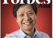 Forbes Asia назвав Лея Цзюна кращим бізнесменом 2014