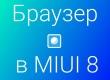 5 чудових можливостей стокового браузера в MIUI