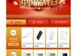 10 Травня -День китайських брендів. Успіх  бренда ZMI