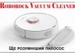 Roborock Vacuum Cleaner - новий пилосос екосистеми розумного дому