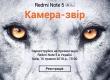 Не пропустіть офіційну презентацію Redmi Note 5, яка пройде 16 травня в Києві!