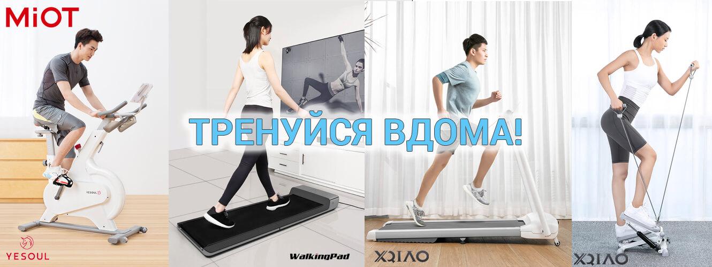 Тренуйся вдома