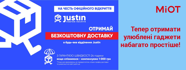 Безкоштовна доставка Justin