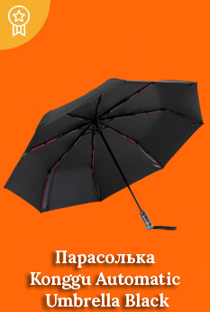 Парасолька Xiaomi Konggu Automatic Umbrella Black