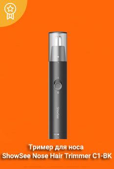 Тример для носа Xiaomi ShowSee Nose Hair Trimmer C1-BK Black