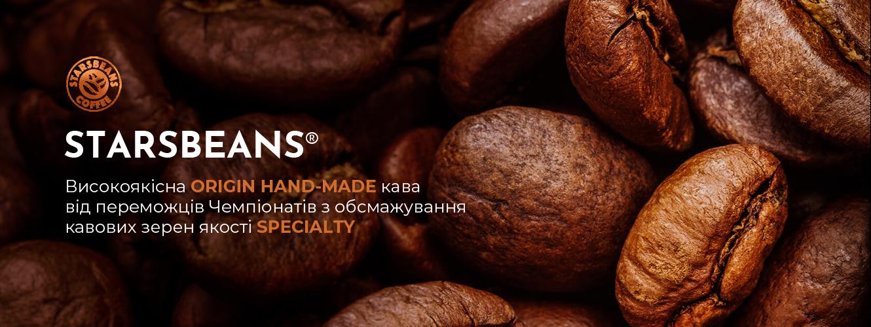 Кава Starsbeans