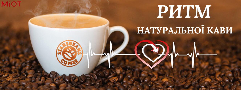 -25% на каву