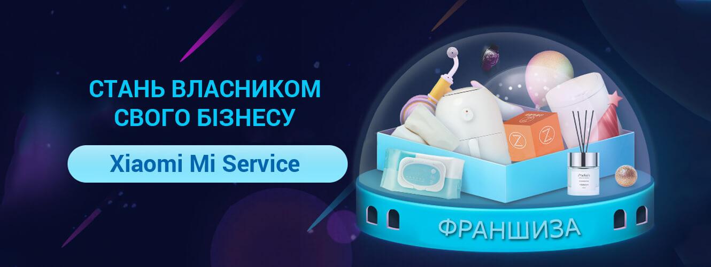 Франшиза Xiaomi Mi Service