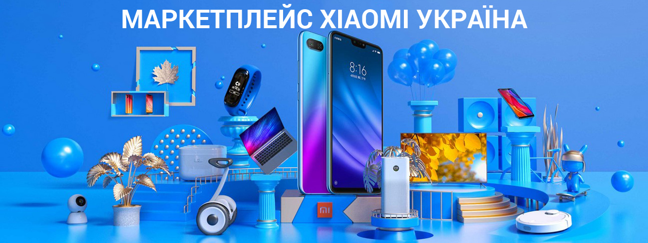 Marketplace Xiaomi Україна