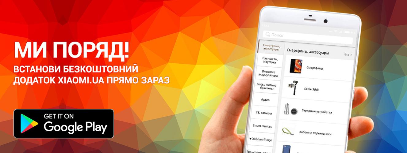 Мобільний додаток Mi.UA